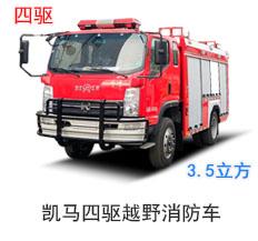 凯马四驱越野消防车