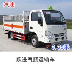 跃进气瓶运输车(3.25米)