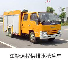 江铃远程供排水抢险车