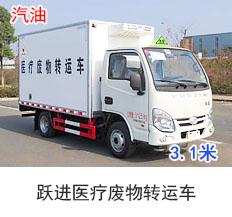 跃进医疗废物转运车(3.1米)