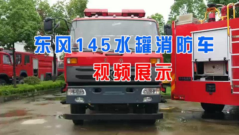 东风145水罐消防车视频展示(6吨水罐消防车)