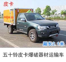 五十铃皮卡爆破器材运输车(2.1米)