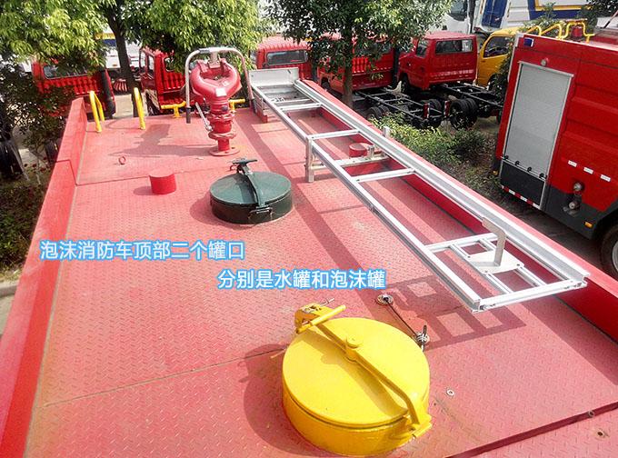 水泡两用消防车、泡沫消防车顶部两个罐口分别是水罐和泡沫罐