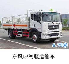 东风多利卡D9气瓶运输车(6.75米)