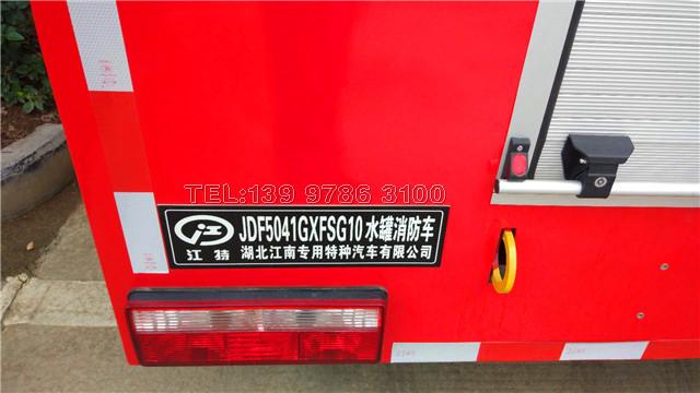 双排座蓝牌消防车