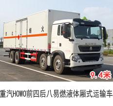 重汽HOWO前四后八易燃液体厢式运输车(9.4米)