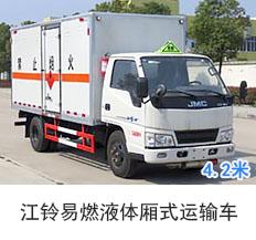 江铃易燃液体厢式运输车(2.7吨)(4.2米)