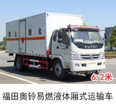 福田奥铃易燃液体厢式运输车(6.2米)