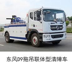 东风D9拖吊联体型清障车