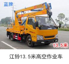 江铃13.5米高空作业车(蓝牌)