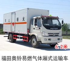 福田奥铃易燃气体厢式运输车(6.2米)