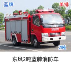 东风蓝牌消防车(2吨)