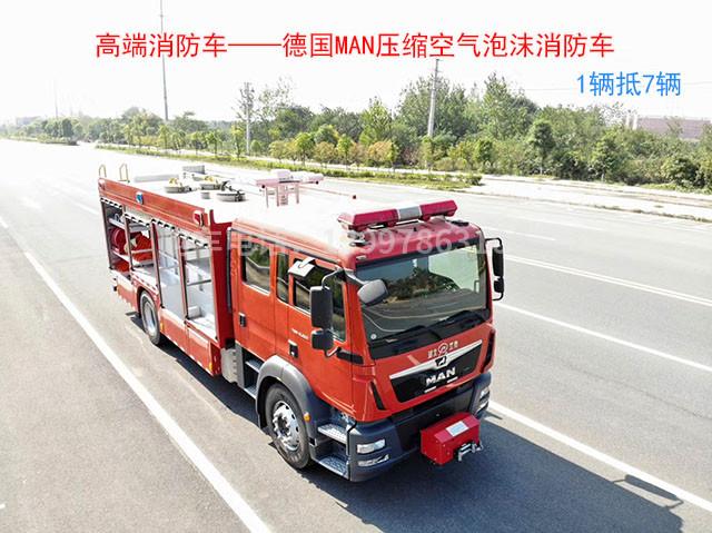 高端消防车——1辆抵7辆的压缩空气泡沫消防车