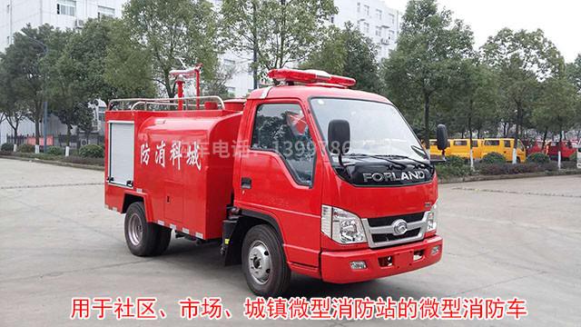 用于社区、市场、城镇微型消防站的微型消防车