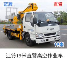 江铃19米伸缩臂高空作业车(蓝牌)