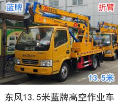东风13.5米蓝牌高空作业车
