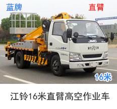 江铃16米直臂式高空作业车(蓝牌)