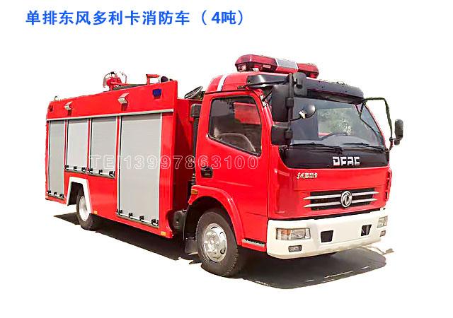 东风多利卡单排消防车