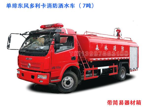 东风多利卡单排消防洒水车