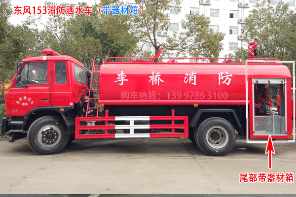 带器材箱东风153消防洒水车