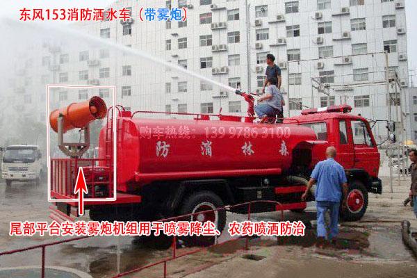 可选装带雾炮功能东风153消防洒水车