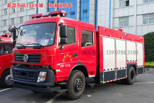 新款东风153水罐、泡沫消防车