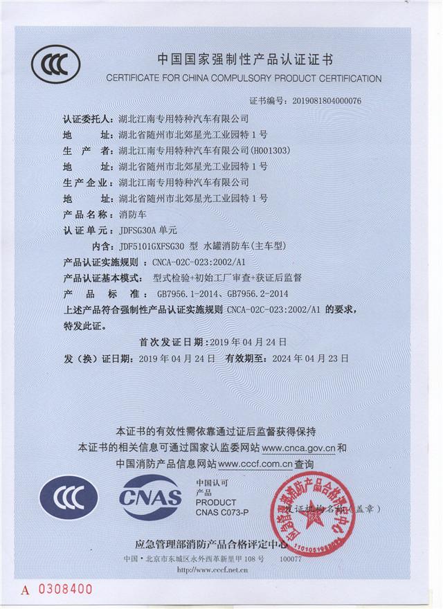 凯马4驱消防车3C证书