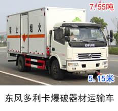 东风多利卡爆破器材运输车(7.55吨)