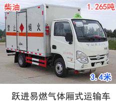 跃进易燃气体厢式运输车(柴油)