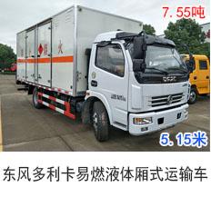 东风多利卡易燃液体厢式运输车(5.15米)