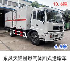 东风天锦易燃气体厢式运输车(6.5米)