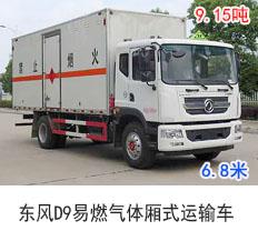 东风多利卡D9易燃气体厢式运输车