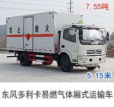 东风多利卡易燃气体厢式运输车(5.15米)