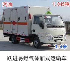 跃进小福星易燃气体厢式运输车(汽油版)