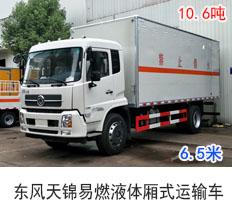 东风天锦易燃液体厢式运输车(6.5米)