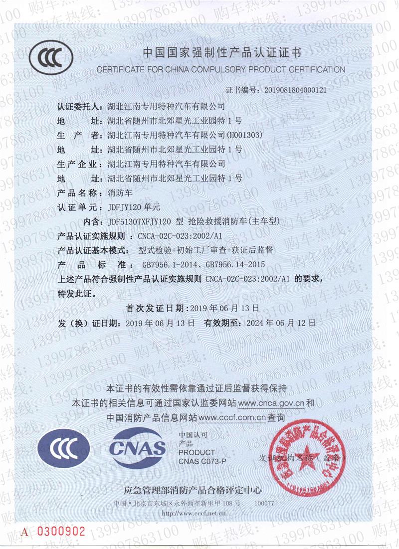 重汽HOWO抢险救援消防车3C证书