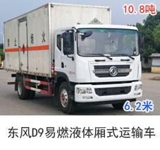 东风D9易燃液体厢式运输车(6.2米)