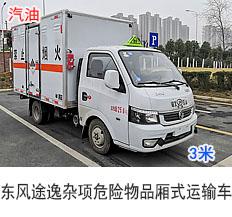 东风途逸杂项危险物品厢式运输车(3米)