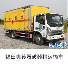 福田奥铃爆破器材运输车(5吨)