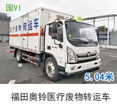 福田奥铃国六医疗废物转运车(5.04米)