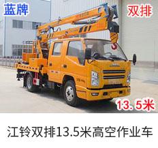 江铃13.3米双排蓝牌高空作业车
