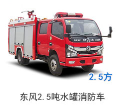 东风2.5吨水罐消防车(国六)