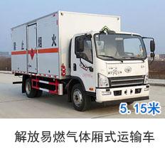 解放虎V5.15米易燃气体厢式运输车(5.15米)