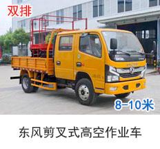 东风剪叉式高空作业车(8-10米)