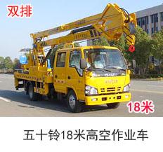 五十铃18米高空作业车(国六)