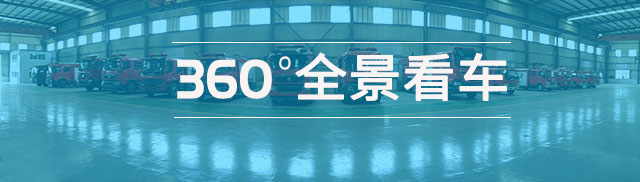 360全景看重汽豪沃8吨万博app苹果版下载