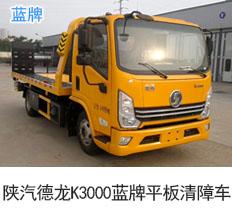 陕汽德龙K3000蓝牌平板清障车
