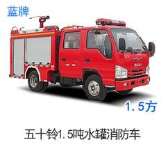 国六五十铃蓝牌水罐消防车