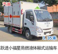 跃进小福星汽油版易燃液体厢式运输车(1吨)