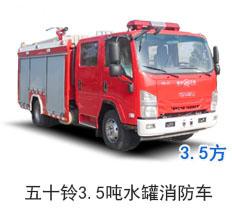 国六五十铃3.5吨水罐消防车